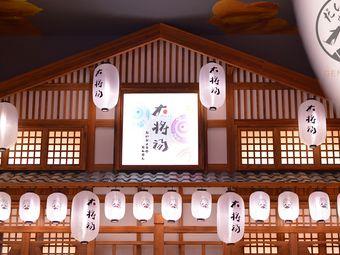 大将汤日式温泉