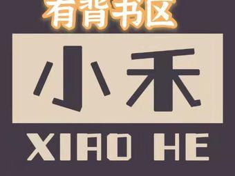 小禾自习室24小时(取水楼店)