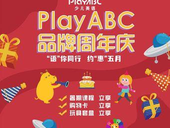 Play ABC少儿英语(百花谷校区)