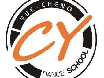 悦橙舞蹈培训学校(大洋店)