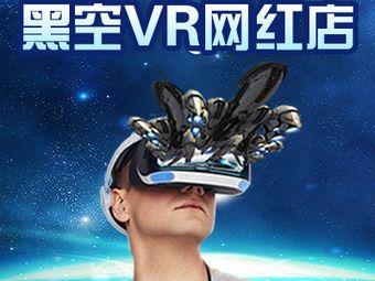 黑空VR体验馆(星河城店)