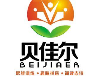 贝佳尔教育(仁和校区)