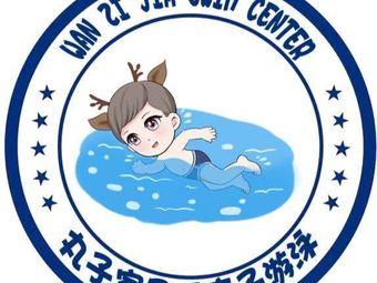 丸子家国际亲子游泳中心