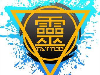 灵刺青(中国国际纹身展会获奖名店)