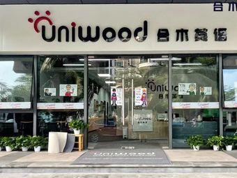 UniWood合木英语·留学雅思托福SAT