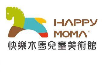 HappyMoma快乐木马儿童美术馆(岳麓郡原馆)