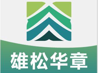 雄松华章·广州华章MBA培训