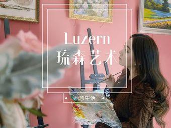 琉森艺术•Luzern旗下画廊(户部山1店)