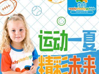 澳睿跑国际儿童训练中心(亚运村中心)