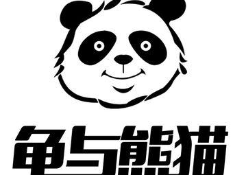 龟与熊猫(龙湖上城店)