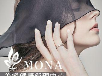MONA美容健康管理中心(星河店)