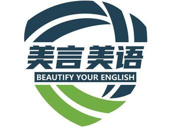 美言美语Beautify Your English
