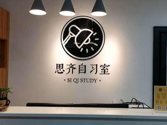思齐自习室(江北店)