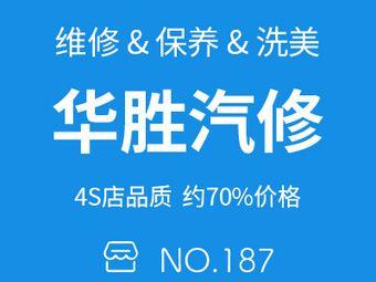 华胜奔驰宝马奥迪保时捷路虎专修(绵阳店)