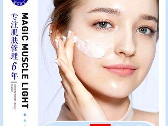 魔力肌光科学护肤