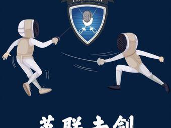 英联国际击剑俱乐部(新天地总店)