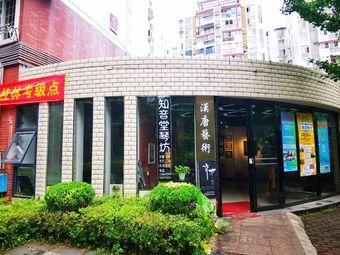 汉唐国际美术书法基地