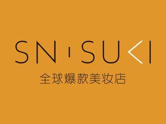 SN·SUKI全球爆款美妆(万豪广场店)