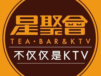 星聚会KTV(复地活力城店)