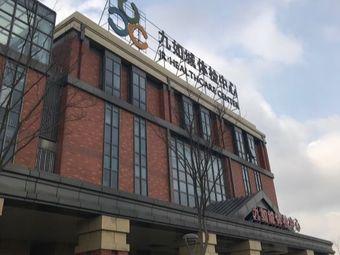 宜兴九如城康复医院(九如城健康管理中心)体检中心