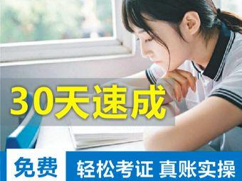 文理学院会计培训(武陵校区)