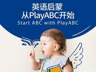 PlayABC(普宁星河校区)