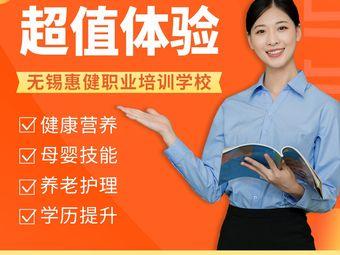 惠健教育·健康母婴培训中心(北创校区)