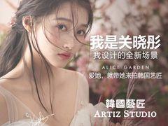 韩国艺匠ARTIZ STUDIO