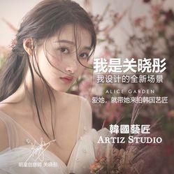 韩国艺匠ARTIZ STUDIO(青岛店)