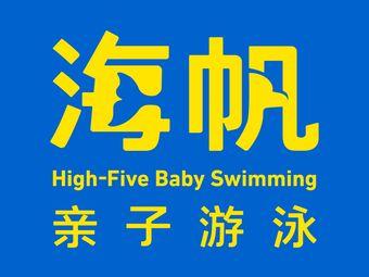 海帆亲子游泳(嘉兴合乐城中心)