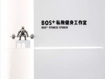 BOS+私教健身工作室