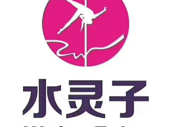 水灵子舞蹈(南白校区)