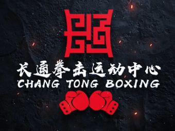长通拳击运动中心