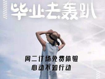 谷堆轰趴馆·悦派别墅聚会(曼哈顿店)