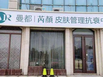 曼都|芮颜皮肤管理抗衰中心(东三路店)