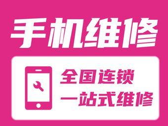 百邦手机快修连锁(上市里店)