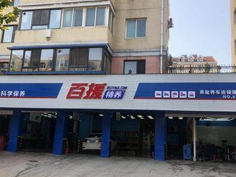 赤龙养车连锁(长春路店)