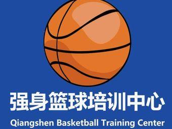 强身篮球培训中心