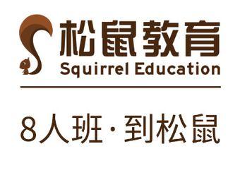 松鼠教育(前海校区)