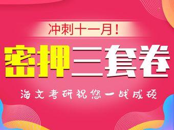 海文考研(重庆教学中心)