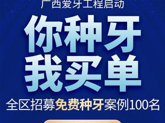 桂林蓝天牙之美口腔·数字化矫正种植中心