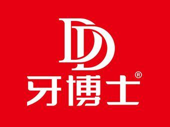 牙博士口腔品牌连锁(鲤城店)