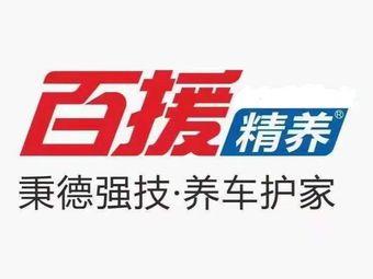 百援精养赣州骏腾旗舰店