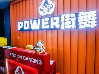 power街舞工作室(大汉悦中心店)