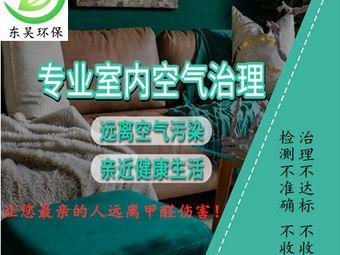 常州东吴环保—空气(甲醛、苯等)检测治理