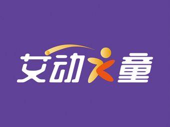 艾动儿童运动馆(前山乐士店)