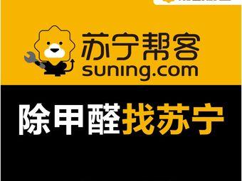 Suning苏宁®空气检测除甲醛(南城店)