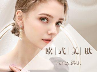 Fancy·遇见皮肤管理中心