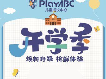PlayABC 儿童成长中心(万达中心店)