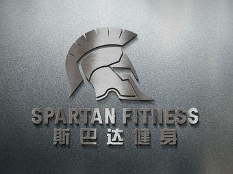 斯巴达健身(SPARTAN FIT)